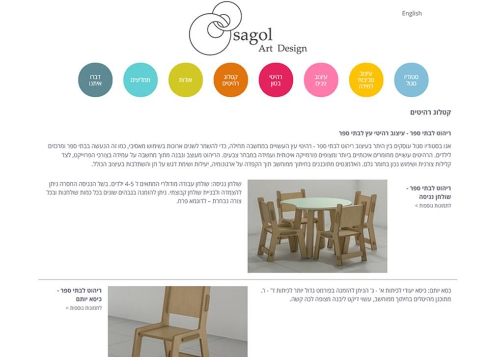 SAGOL-WEBSITE2